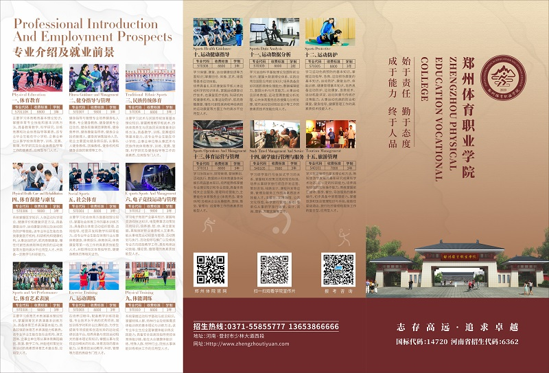郑州体育职业学院 2021年普通招生简章